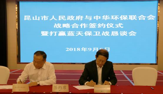 昆山市人民政府和中华环保联合会签署战略合作,全力打好蓝天、碧水、净土三大保卫战