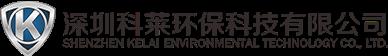 深圳科莱环保科技有限公司