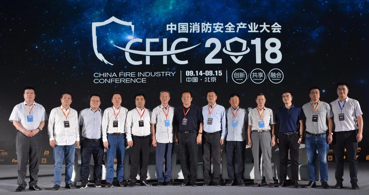 CFIC2018盛典继续,赋安总经理郑春华先生参与智慧消防高峰论坛