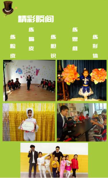 CCTV.《智慧树》栏目儿童魔术表演课程