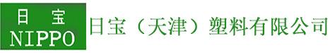 天津塑料加工,日寶天津塑料有限公司