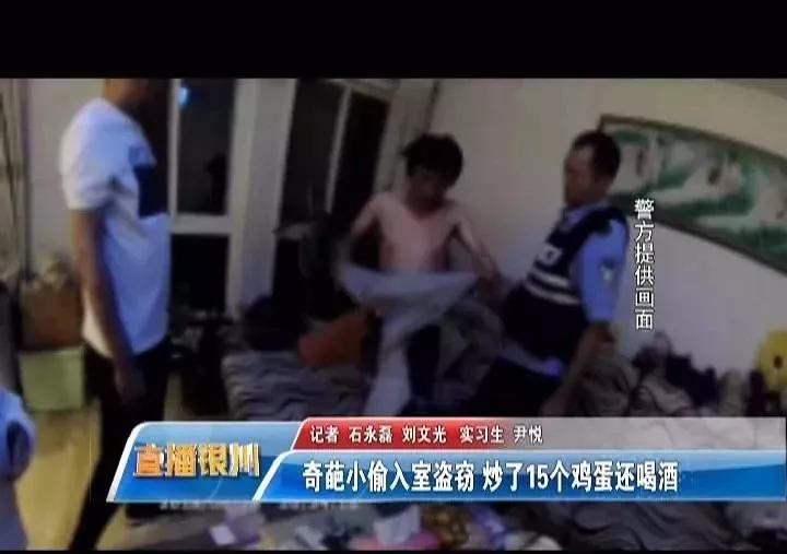 奇葩小偷入室盗窃:炒了15个鸡蛋,还撕了孩子的暑假作业!