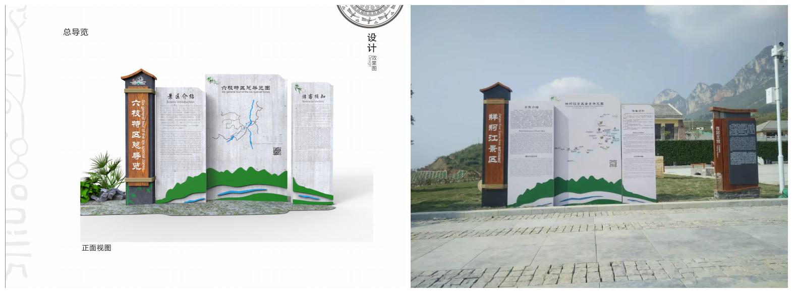 笨鸟标识助力六枝牂牁江景区导视系统完美落地