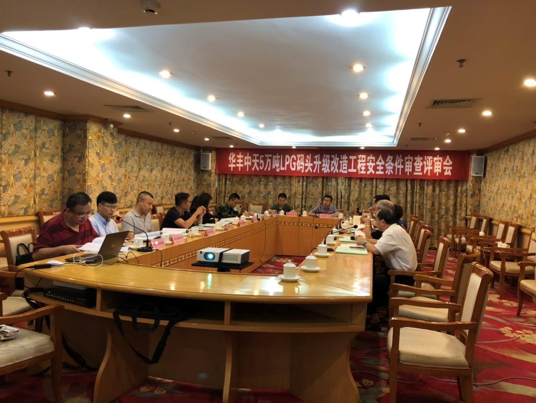 华丰中天5万吨LPG码头升级改造工程安全条件顺利通过审查