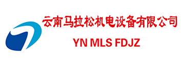 昆明发电机组,云南马拉松机电设备有限公司
