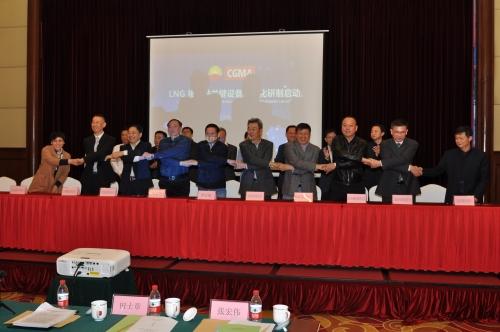 LNG接收站關鍵設備國產化啟動會在大連召開