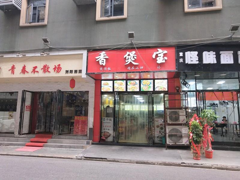 新华小路餐饮店餐饮酒楼转让