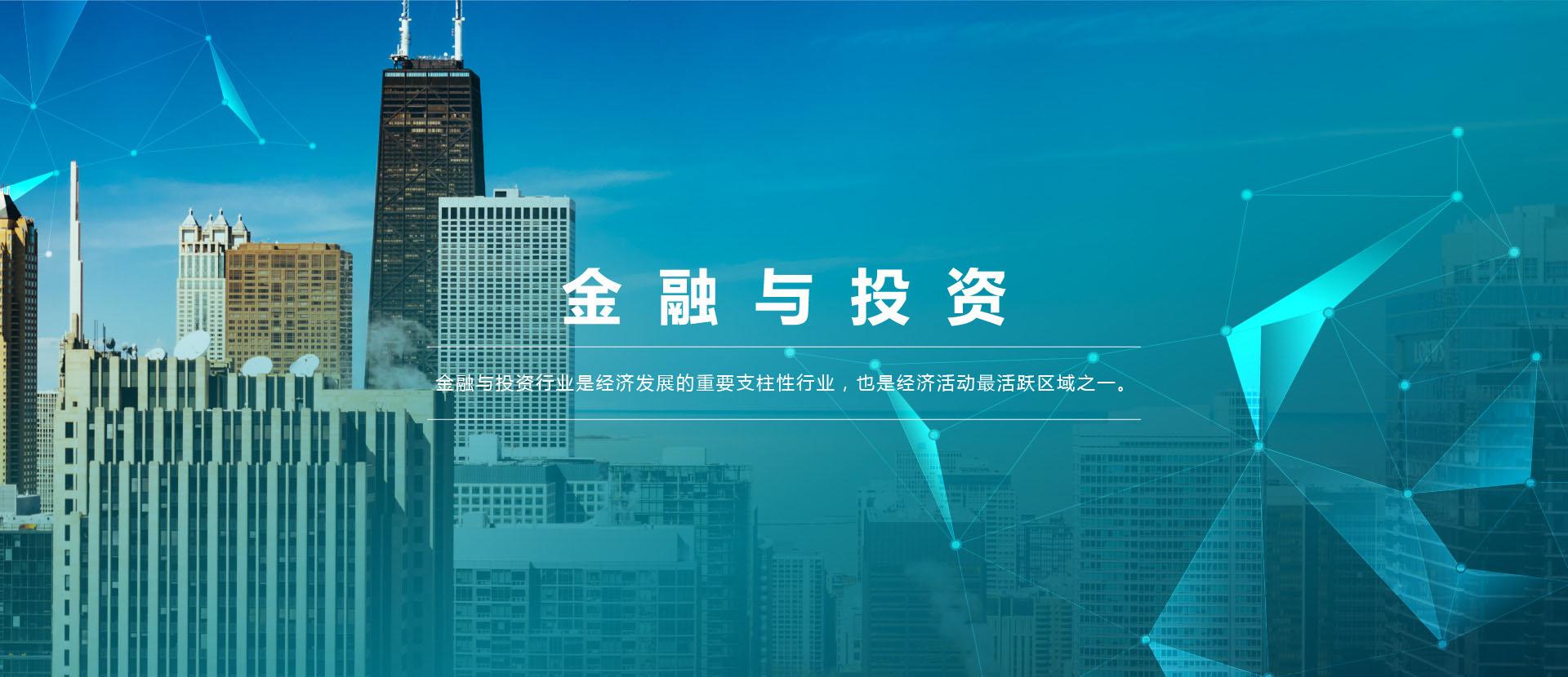 海报1(金融与投资)