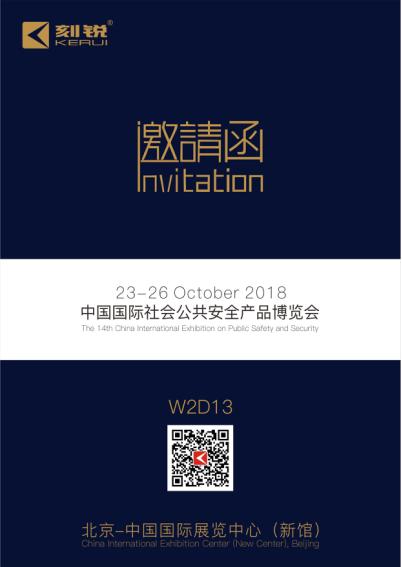 刻锐智能邀你相约2018年北京安博会!