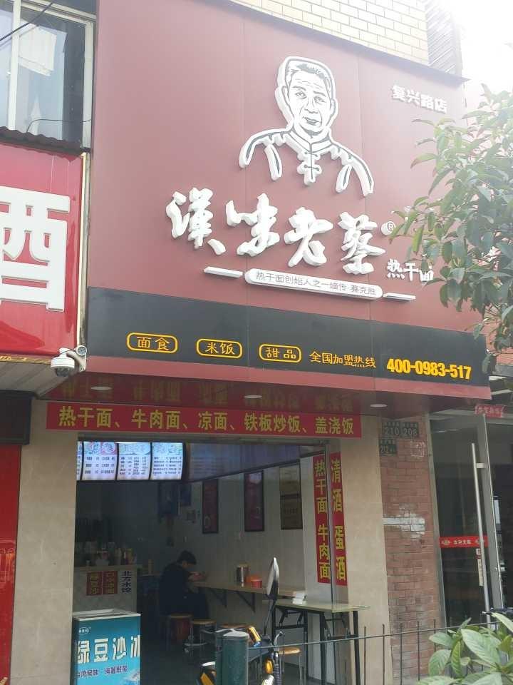 武昌 地铁口临街餐馆酒楼急转/可空转