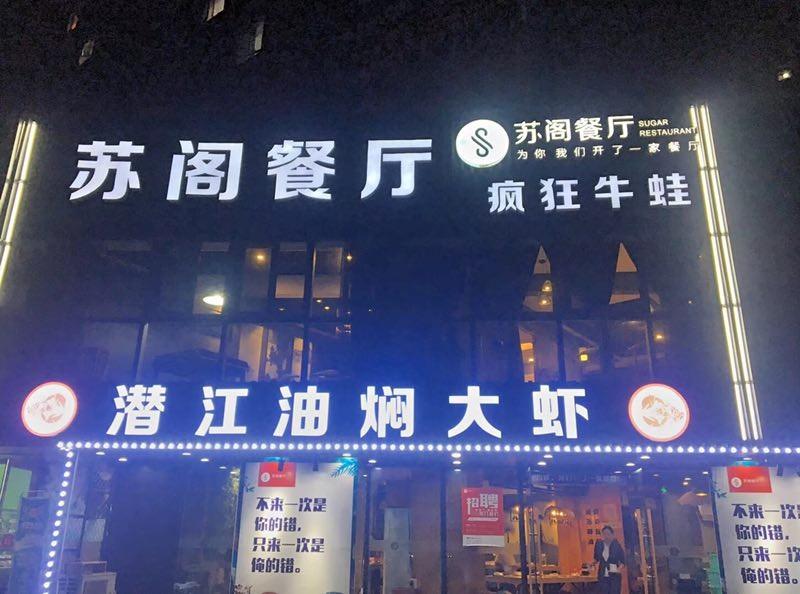 光谷东湖高新250平酒楼餐饮优转