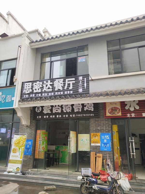 新洲工程大学商业街旺铺(转让/转租)