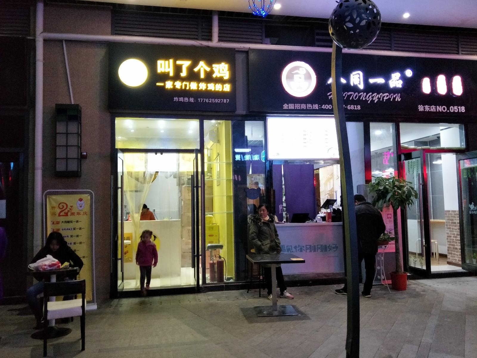 武昌徐东商业街临街旺铺 转让