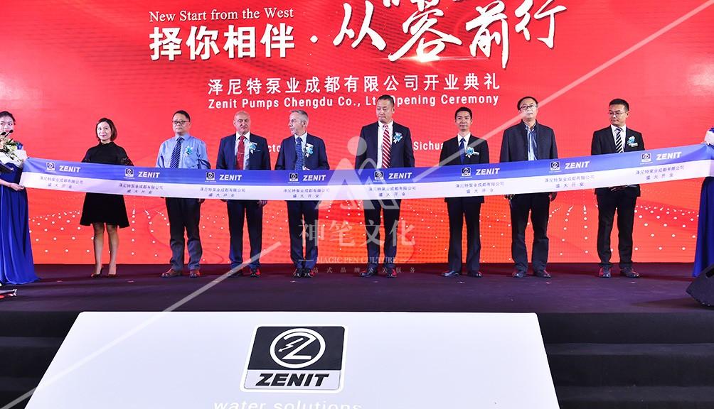泽尼特泵业成都有限公司开业典礼