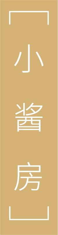 金鼎轩·小酱房
