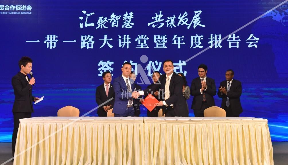 2018年四川省一带一路经贸合作促进会