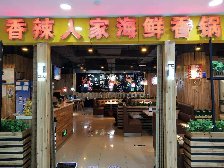 蔡甸区新福茂中央广场餐厅急转