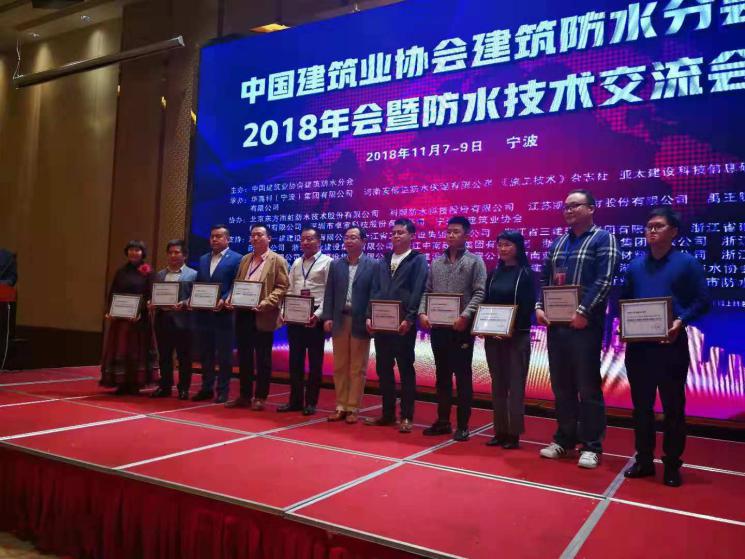 中国建筑业协会建筑防水分会2018年会暨防水技术交流会圆满落幕