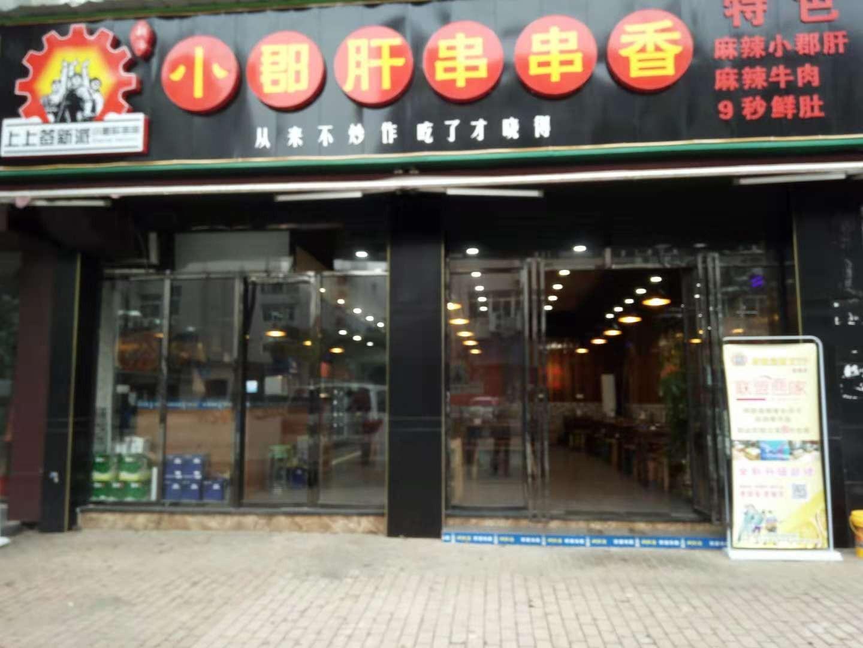 繁华工业园临街精美大型品牌餐饮优转
