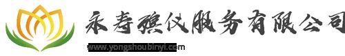 殡葬用品服务-北京永寿殡仪服务有限公司