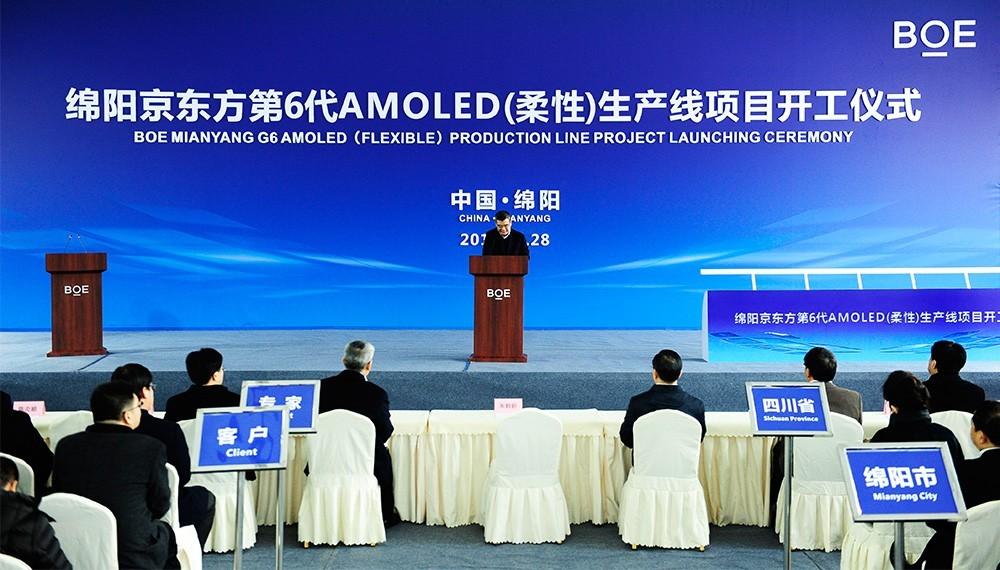 绵阳京东方第6代AMOLED(柔性)生产线项目开工仪式