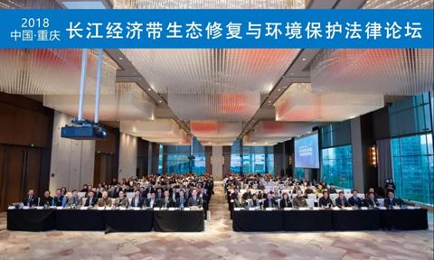 我会成功举办长江经济带生态修复与环境保护法律论坛