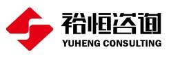 重庆企业管理咨询-重庆裕恒企业管理咨询有限公司
