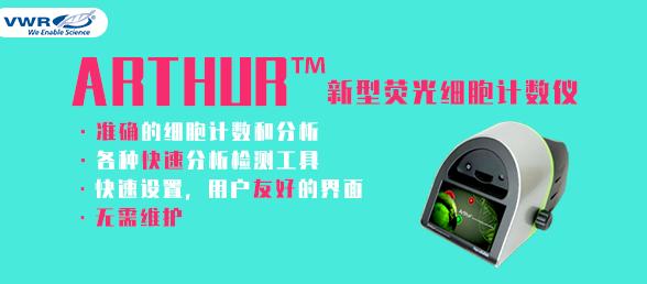 Arthur™ 新型荧光beplay体育官方网Beplay最新安卓版下载仪