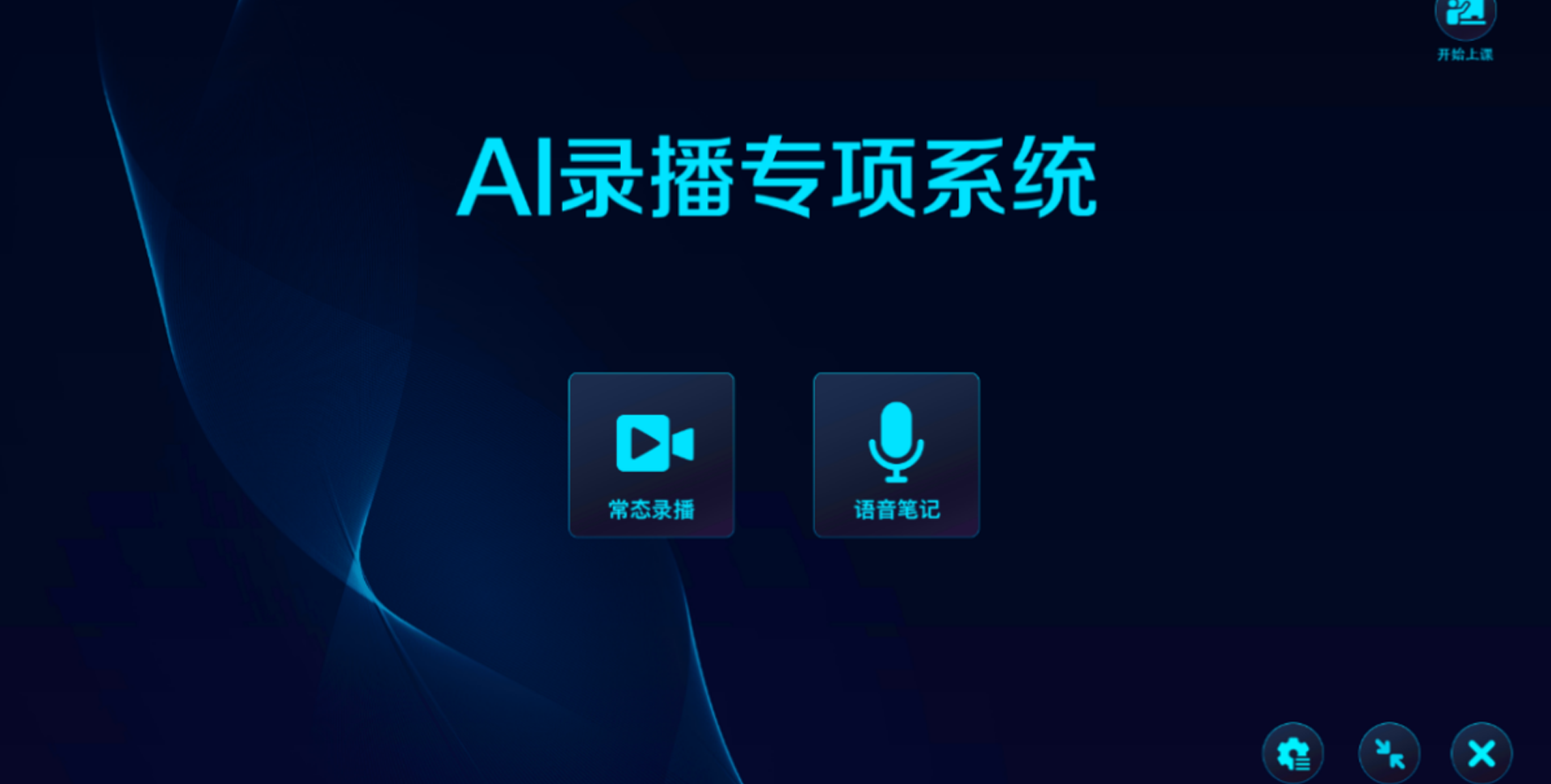 幻境AI录播专项系统