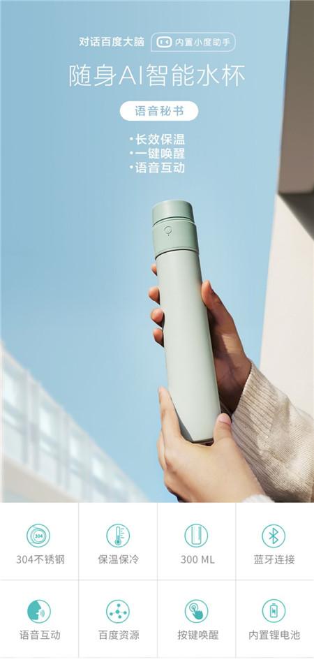 Onvent圆创音享·AI智能杯水杯无线蓝牙