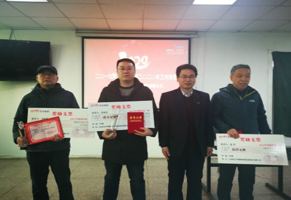 Warm congratulations to Dongjie Intelligent for its 2019 work summary and 2020 work deployment confe