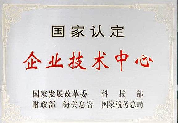 Warm congratulations on Dongjie Intelligent Technology Center being recognized as the National Enter