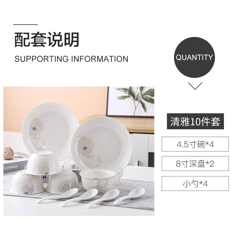 伊兰10头陶瓷餐具套装-清雅