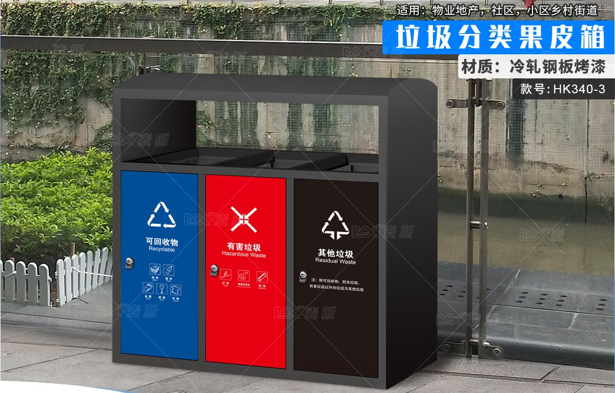 三分类垃圾箱