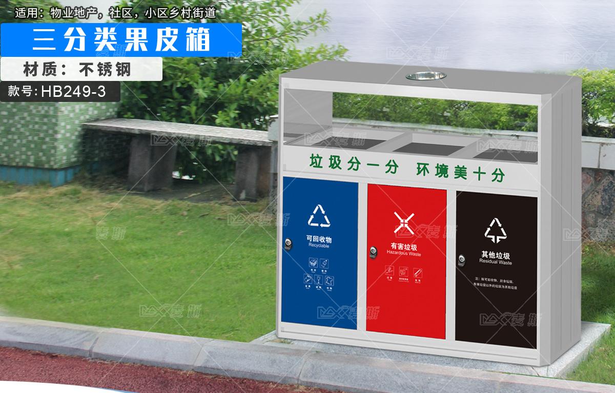 方形分类垃圾箱