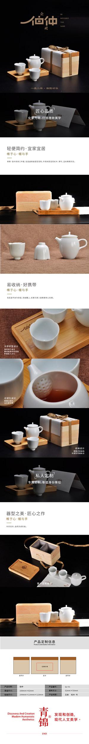 青锦—伯仲玉瓷功夫茶具