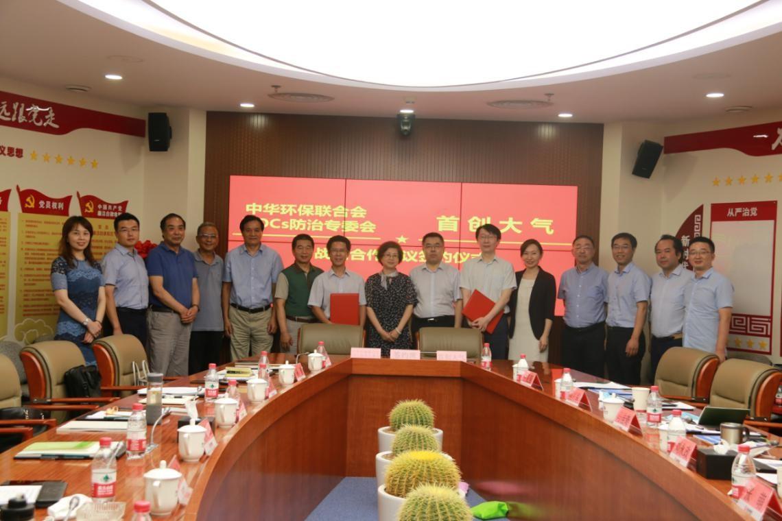 中华环保联合会VOCs防治专委会与首创大气战略合作签约仪式暨专家座谈会在京举行
