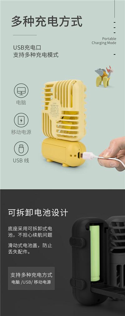 创意USB充电迷你小风扇便携式