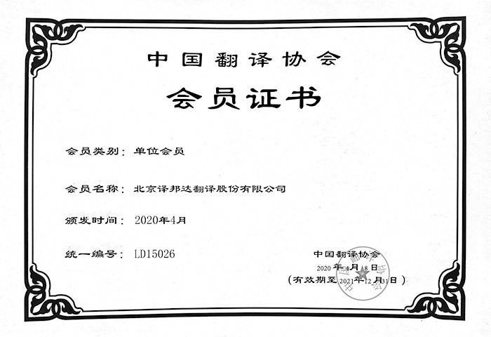 Certificate of Chinese governing unit