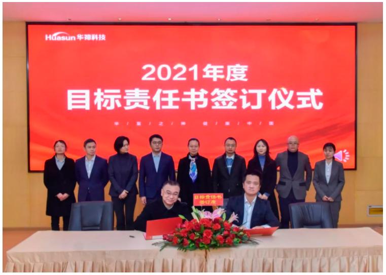 董事长黄明良先生出席华神科技2020年度工作总结及2021年经营思路暨目标责任书签订大会