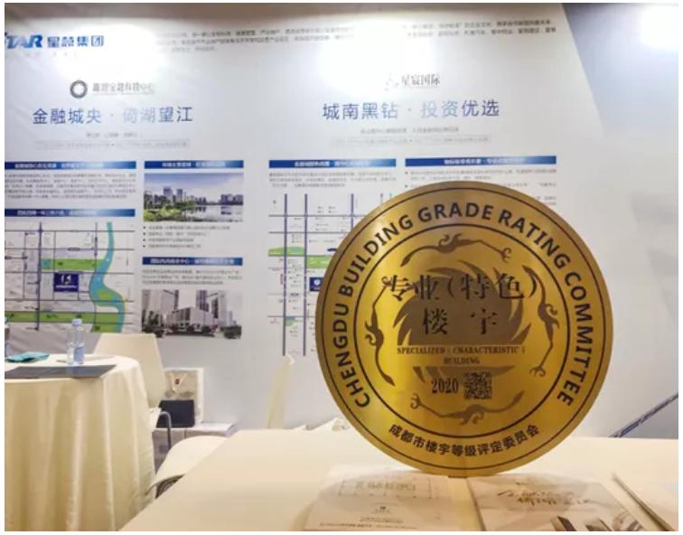 聚焦!四川星慧集团精彩亮相2020中国楼宇经济博览会