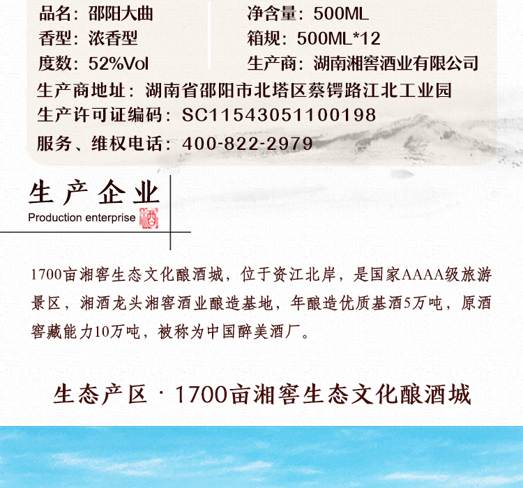 52°邵阳大曲 500mL