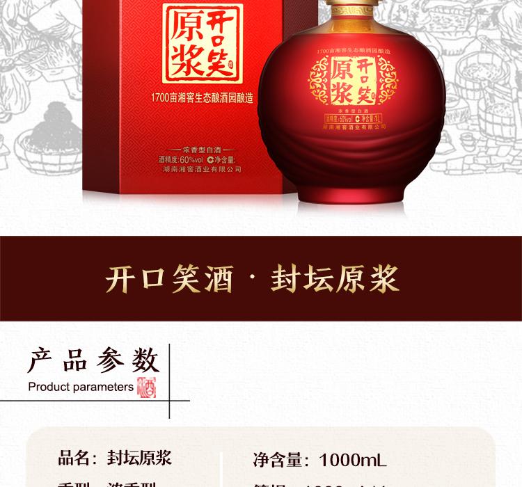 60°必威开户官网封坛酒·(原浆)1000mL