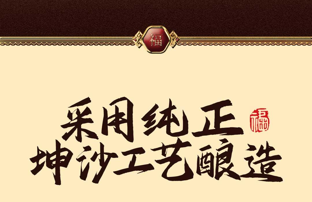 53°必威开户官网酒·福酱20 500mL